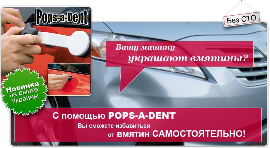 Pops-a-dent инструкция на русском языке