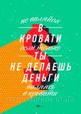 Мотивирующий постер картина Не валяйся в кровати
