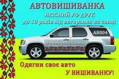 Автовишиванка орнамент АВ004