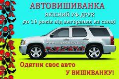 Автовишиванка орнамент АВ005