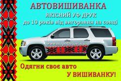Автовишиванка орнамент АВ007