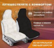 Накидка на сиденье автомобиля из меха овчины (мутона) белый