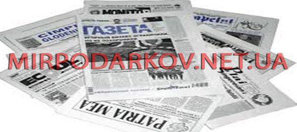 Дать объявление в украинские газеты доска объявлений покупки аллюминия и меди в казахстане