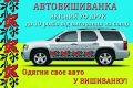 Автовишиванка орнамент АВ010